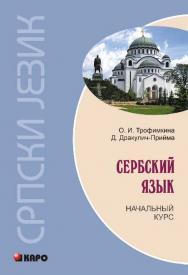 Сербский язык. Начальный курс ISBN 978-5-9925-0778-2