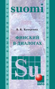 Финский в диалогах ISBN 978-5-9925-0871-0