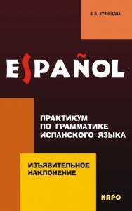 Практикум по грамматике испанского языка. Изъявительное наклонение ISBN 978-5-9925-0878-9