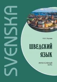 Шведский язык. Интенсивный курс ISBN 978-5-9925-0895-6
