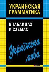 Украинская грамматика в таблицах и схемах ISBN 978-5-9925-0973-1