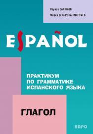 Практикум по грамматике испанского языка. Глагол ISBN 978-5-9925-1024-9