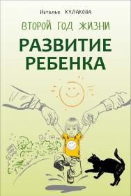 Развитие ребенка : Второй год жизни : Практический курс для родителей ISBN 978-5-9925-1040-9