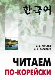 Читаем по-корейски : пособие по чтению неадаптированных текстов ISBN 978-5-9925-1065-2