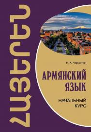 Армянский язык : начальный курс ISBN 978-5-9925-1069-0