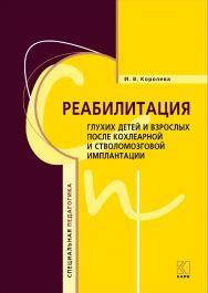 Реабилитация глухих детей и взрослых после кохлеарной и стволомозговой имплантации ISBN 978-5-9925-1082-9