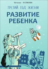 Развитие ребенка : Третий год жизни : советы монтессори-педагога ISBN 978-5-9925-1083-6