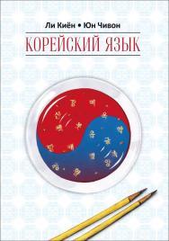 Корейский язык: Курс для самостоятельного изучения : для начинающих. Ступень 1 ISBN 978-5-9925-1088-1