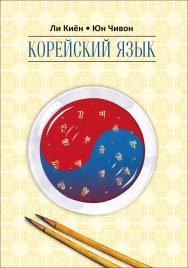 Корейский язык : Курс для самостоятельного изучения : для начинающих. Ступень 2 ISBN 978-5-9925-1096-6