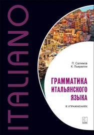 Грамматика итальянского языка в упражнениях ISBN 978-5-9925-1109-3