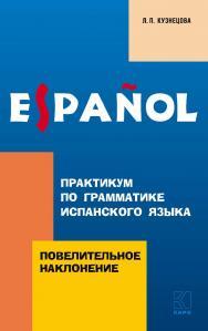 Практикум по грамматике испанского языка : Повелительное наклонение ISBN 978-5-9925-1154-3