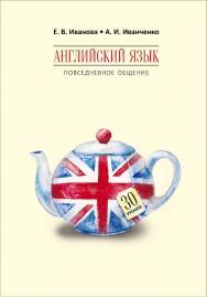 Английский язык. Повседневное общение : 30 уроков ISBN 978-5-9925-1219-9