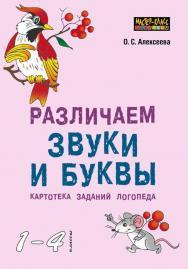 Различаем звуки и буквы: Картотека заданий логопеда (1-4 классы) ISBN 978-5-9925-1224-3