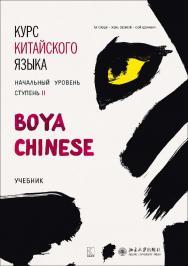 Курс китайского языка «Boya Chinese». Начальный уровень. Ступень II. Учебник ISBN 978-5-9925-1240-3