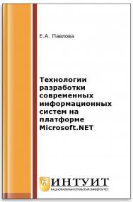 Технологии разработки современных информационных систем на платформе Microsoft.NET ISBN 978-5-9963-0003-7