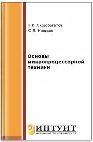 Основы микропроцессорной техники ISBN 978-5-9963-0023-5