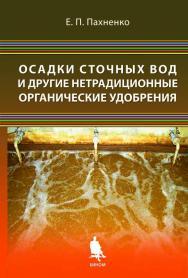 Осадки сточных вод и другие нетрадиционные органические удобрения —3-е изд. (эл.). ISBN 978-5-9963-2968-7
