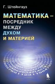 Математика — посредник между духом и материей ISBN 978-5-9963-1353-2