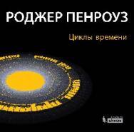 Циклы времени. Новый взгляд на эволюцию Вселенной ISBN 978-5-9963-2310-4