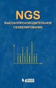 NGS: высокопроизводительное секвенирование —2-е изд. (эл.). ISBN 978-5-9963-3024-9