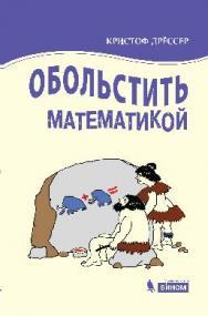 Обольстить математикой. Числовые игры на все случаи жизни ISBN 978-5-9963-2462-0