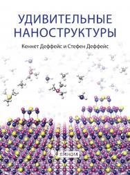 Удивительные наноструктуры ISBN 978-5-9963-2501-6