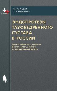 Эндопротезы тазобедренного сустава в России: философия построения, обзор имплантатов, рациональный выбор ISBN 978-5-9963-2598-6