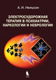 Электросудорожная терапия в психиатрии, наркологии и неврологии ISBN 978-5-9963-2624-2