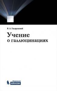 Учение о галлюцинациях ISBN 978-5-9963-2665-5