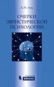 Очерки эвристической психологии ISBN 978-5-9963-2951-9