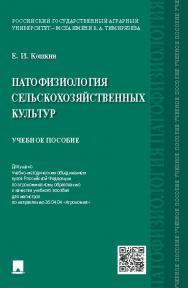 Патофизиология сельскохозяйственных культур ISBN 978-5-9988-0433-5