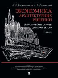 Экономика архитектурных решений. Экономические основы для архитектора ISBN 978-5-9988-0453-3