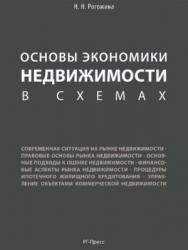 Основы экономики недвижимости в схемах ISBN 978-5-998-80560-8