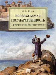 Воображаемая государственность. Пространство без территории ISBN 978-5-9988-0579-0