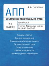 Арбитражное процессуальное право. Шпаргалка ISBN 978-5-9988-0581-3