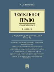 Земельное право. Конспект лекций : учебное пособие. — 2-е изд., перераб. и доп. ISBN 978-5-9988-0587-5