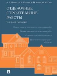 Отделочные строительные работы ISBN 978-5-9988-0600-1