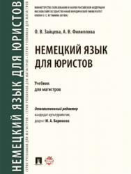Немецкий язык для юристов ISBN 978-5-9988-0604-9