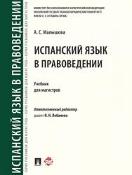 Испанский язык в правоведении : учебник для магистров ISBN 978-5-9988-0685-8