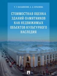 Стоимостная оценка зданий-памятников как недвижимых объектов культурного наследия : монография ISBN 978-5-9988-0690-2