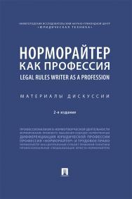 Норморайтер как профессия : материалы дискуссии. — 2-е изд., перераб. и доп. ISBN 978-5-9988-0813-5
