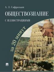 Обществознание с иллюстрациями за 20 минут : учебное пособие ISBN 978-5-9988-0849-4