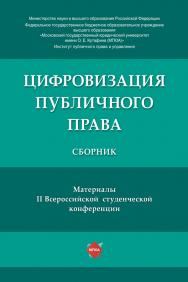 Цифровизация публичного права : материалы II Всероссийской студенческой конференции. ISBN 978-5-9988-1004-6