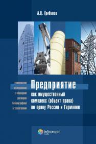 Предприятие как имущественный комплекс (объект права) по праву России и Германии ISBN 978-5-9998-0002-2