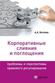 Корпоративные слияния и поглощения : проблемы и перспективы правового регулирования ISBN 978-5-9998-0011-4