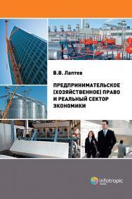 Предпринимательское (хозяйственное) право и реальный сектор экономики ISBN 978-5-9998-0023-7