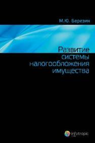 Развитие системы налогообложения имущества = Development of Property Taxation ISBN 978-5-9998-0047-3