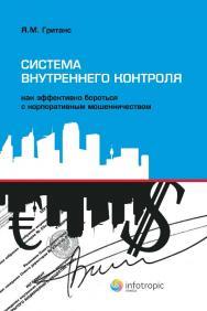 Система внутреннего контроля: как эффективно бороться с корпоративным мошенничеством ISBN 978-5-9998-0056-5