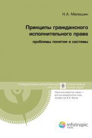 Принципы гражданского исполнительного права: проблемы понятия и системы ISBN 978-5-9998-0062-6