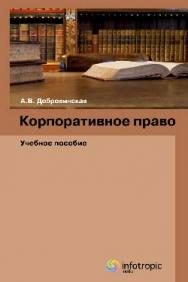 Корпоративное право ISBN 978-5-9998-0092-3